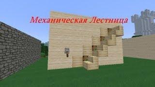 Minecraft - Механическая лестница.