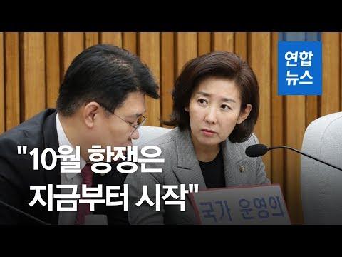 """나경원 """"공수처는 장기집권사령부…절대 불가"""" / 연합뉴스 (Yonhapnews)"""