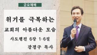 [설교225] 위기를 극복하는 교회의 아름다운 모습 -…