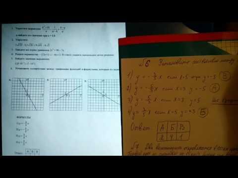 Контрольная работа по алгебре 8 класс дополнительное видео. Огэ 9 класс по математике