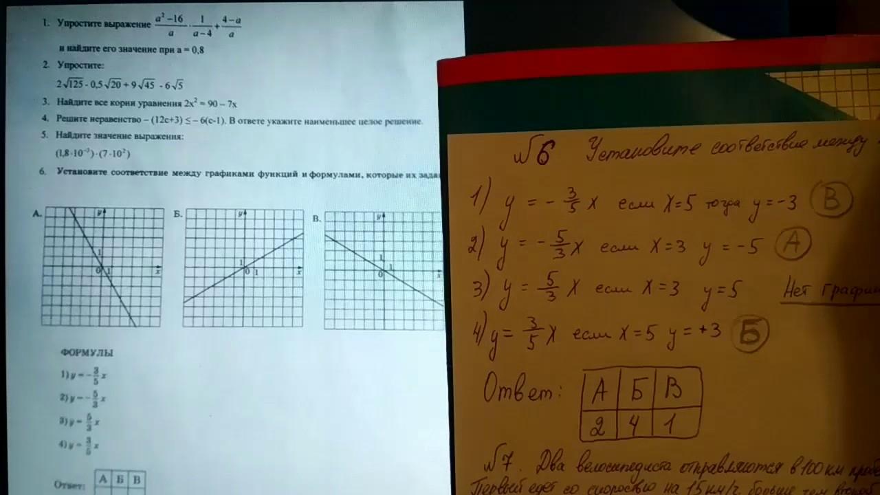 Контрольная работа по алгебре класс дополнительное видео Огэ  Контрольная работа по алгебре 8 класс дополнительное видео Огэ 9 класс по математике