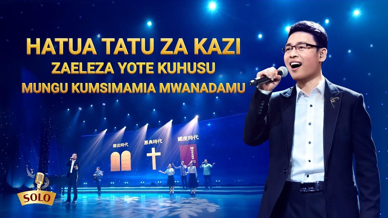Wimbo wa Injili 2020   Hatua Tatu za Kazi Zaeleza Yote Kuhusu Mungu Kumsimamia Mwanadamu