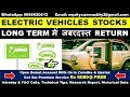 Electric Vehicles Stocks | Long Term में जबरदस्त Return | Best Stocks For Long Term Investment 2019