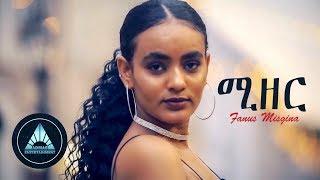 Fanus Misgina - Mizer | ሚዘር - New Eritrean Music 2018