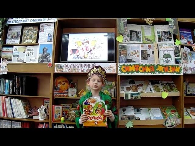 Изображение предпросмотра прочтения – ПолинаЯдренцева читает произведение «Сказка Репка» (Русский фольклор )