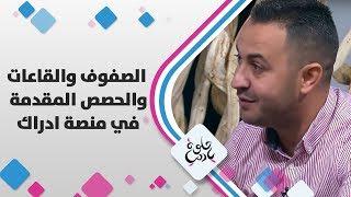 شيرين يعقوب وايهاب ابو دية - الصفوف والقاعات والحصص المقدمة في منصة ادراك