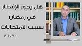 حكم إفطار الطلاب في رمضان من أجل الامتحانات الشيخ خالد المصلح Youtube