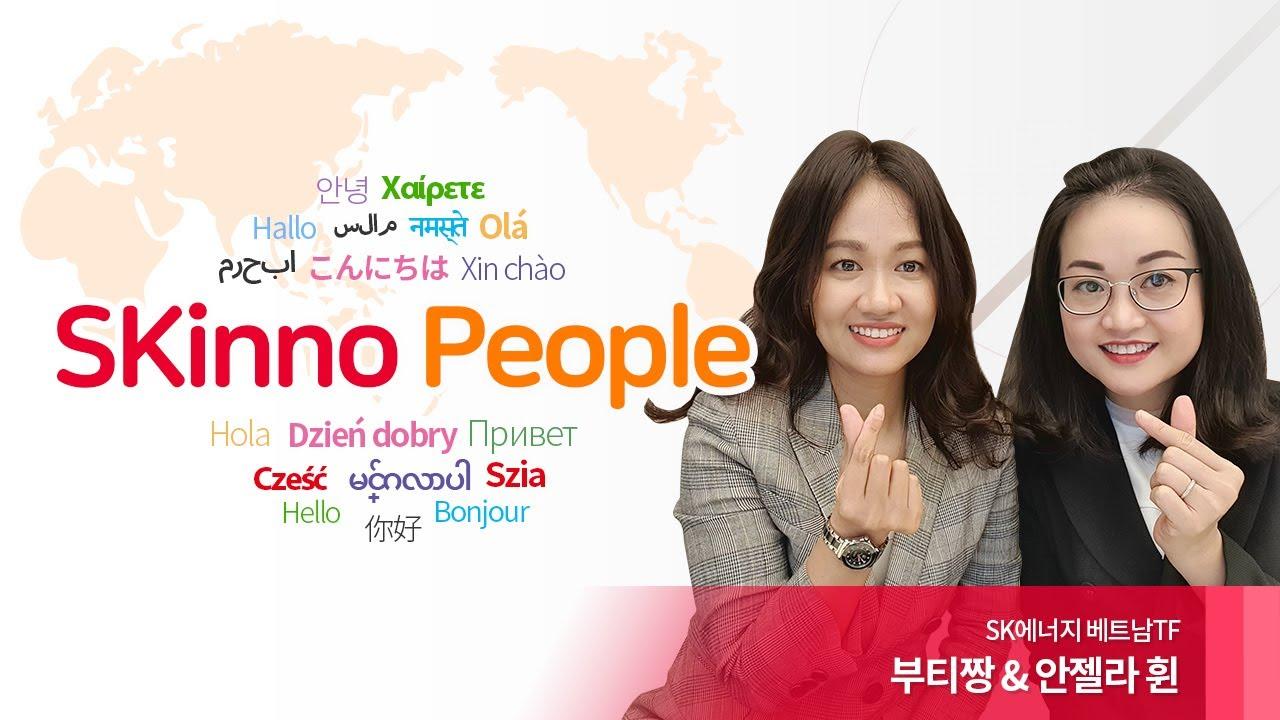 "[SKinno People] ""SK이노베이션의 ESG 경영을 베트남에 전파한다"" - SK에너지 베트남TF의 '안젤라 휜'과 '부티짱'"