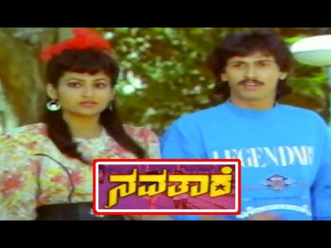 Navatare || Kannada Full Length Movie