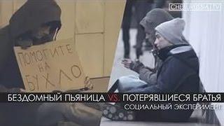 Бездомный пьяница vs  потерявшиеся братья. Социальный эксперимент.