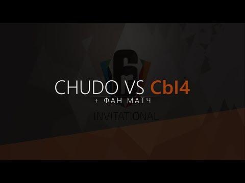 #R6Siege chudo vs CbI4 + Фан матч thumbnail