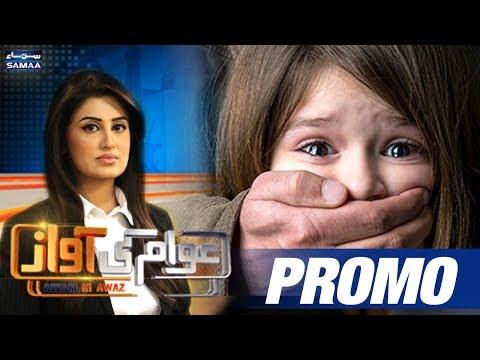 Child Abduction   Awam Ki Awaz   SAMAA TV   PROMO