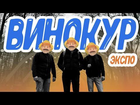 Русская Дымка на Винокурэкспо 2019: как это было