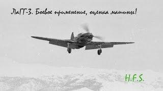 ЛаГГ-3. Боевое применение, оценка машины.(, 2017-04-26T13:56:13.000Z)