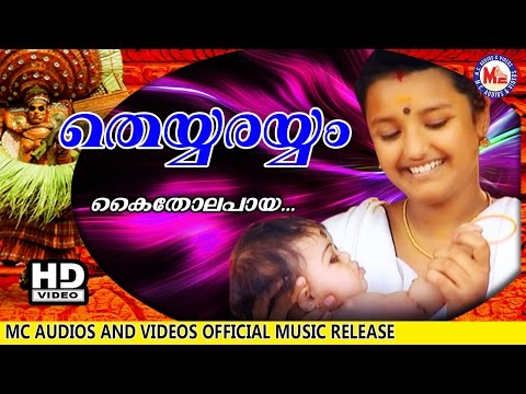 കൈതോലപ്പായ  | KAITHOLAPPAAYA | ENTE PONNO | Malayalam Folk Songs | HD Official