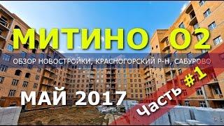видео Новостройки в Митино