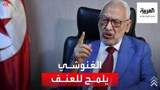 راشد الغنوشي يلمح لعودة العنف إلى تونس