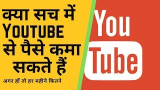 how to make money on youtube by making videos? How to earn money from Youtube in India Tutorial