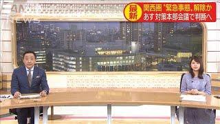 """関西圏""""緊急事態""""解除か あす対策本部会議で判断(20/05/20)"""