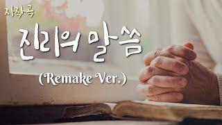 진리의 말씀 [자작곡] Remake ver.