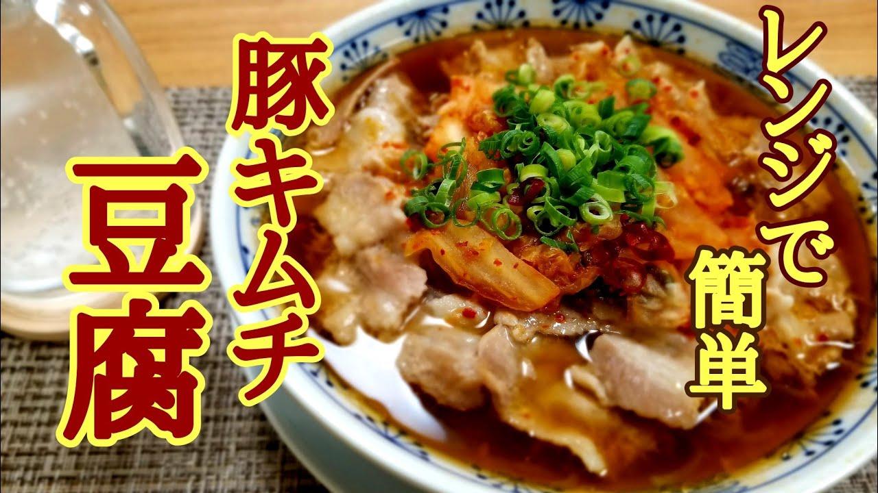 レンジで簡単!豚キムチ豆腐の作り方!
