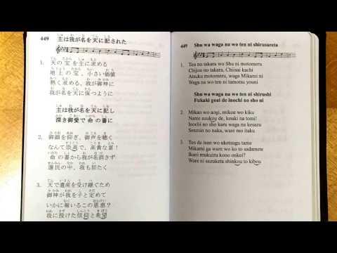 Hino CCB 449 japonês Acapela 賛美歌 CCB 449 日本語 アカペラ