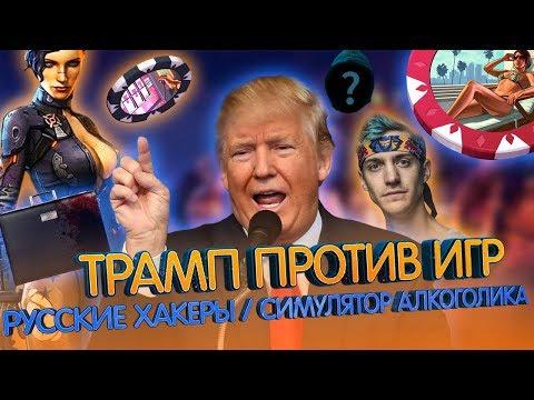 Трамп против игр