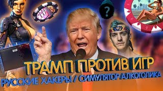 Трамп против игр / Стример за 50 миллионов $ / Симулятор алкоголика / Русские хакеры