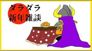 [LIVE] あっくん大魔王のダラダラ新年雑談