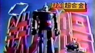 Download JAPANESE TOY COMMERCIALS of the 70's & 80's (PART. 4/4) MP3 song and Music Video