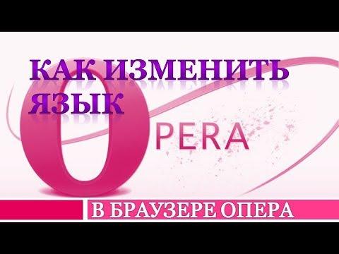 Как изменить язык браузера Опера.Как в Опере изменить язык на русский