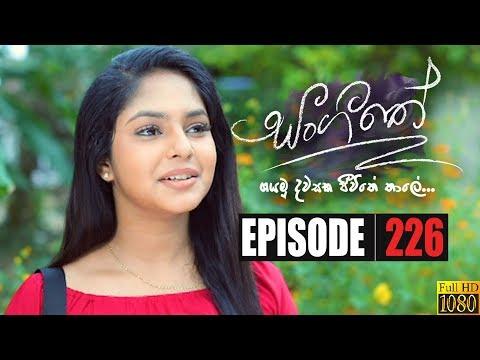 Sangeethe   Episode 226 23rd December 2019