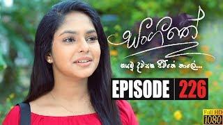 Sangeethe | Episode 226 23rd December 2019 Thumbnail