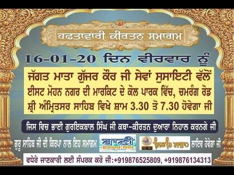 Live-Now-Gurmat-Kirtan-Samagam-From-East-Mohan-Nagar-Amritsar-Punjab-16-Jan-2020-Kirtan-2020