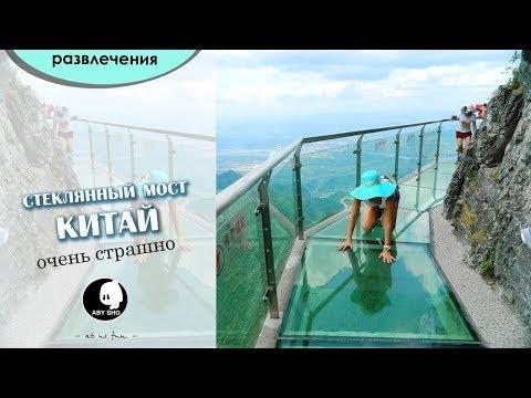 😆 Смешная реакция людей. Приколы с людьми. Стеклянный мост в Китае.
