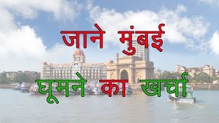 Places to visit in Mumbai | Mumbai Trip Budget | Mumbai tour guide | Mumbai city of dreams
