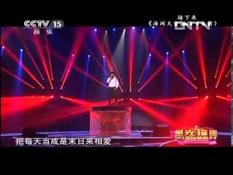星光璀璨 2013國際情歌大匯《死了都要愛》信(蘇見信) 20130813 - YouTube