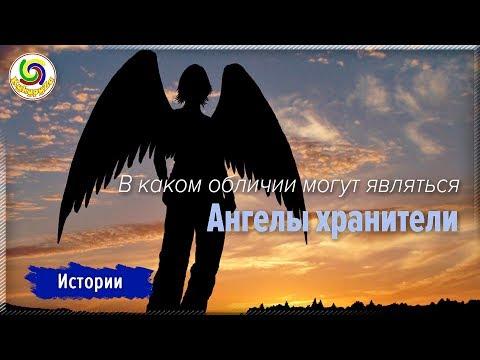 В каком обличии могут являться Ангелы хранители?