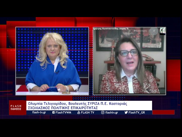 Ολυμπία Τελιγιορίδου, Βουλευτής ΣΥΡΙΖΑ Π.Ε. Καστοριάς