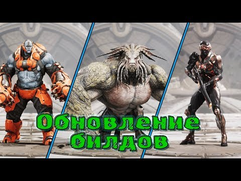 видео: paragon v.43 Обновление билдов (Рэмпейдж/Стил/Фантом)