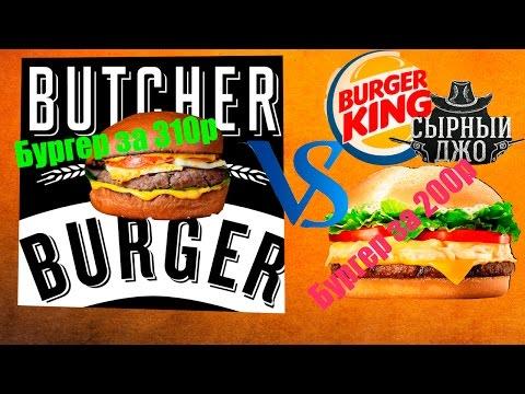 Butchers VS Burger King/Полный слив/Обзор бургеров