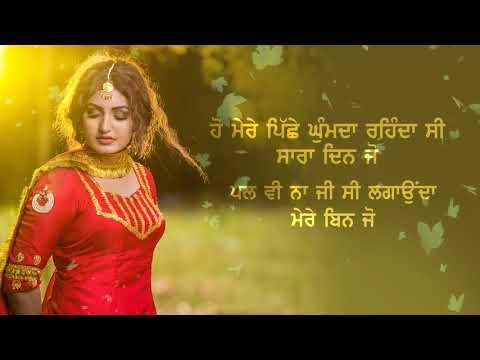 Begana || Anmol Gagan Maan || Lyrical Video || Latest Punjabi Songs 2018 || Punjabo Records