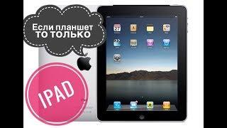 видео Покупаем новый iPad на eBay #1