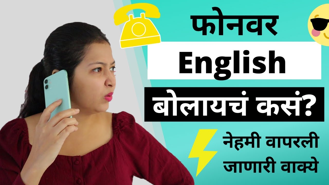 Informal English Phone conversations with friends | Explained in Mararthi.