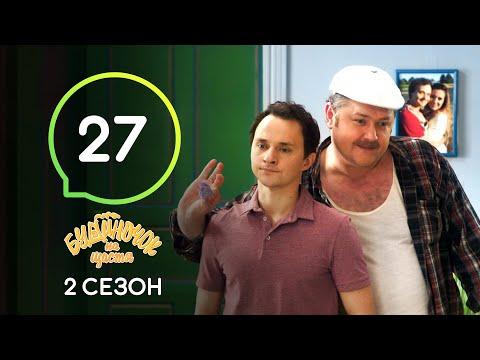 Сериал Будиночок на щастя 2 сезон. Серия 27 | Комедия 2020