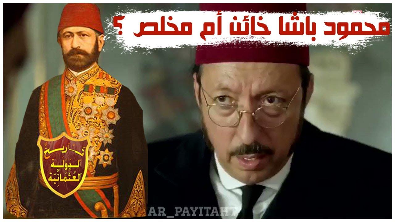 قصة محمود باشا الذى ظهر فى مسلسل السلطان عبد الحميد الثانى