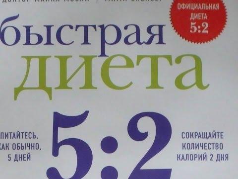 диета 5 2 отзывы