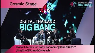 Digital Literacy for Baby Boomers 'สูงวัยเเต่ไม่เอ๊าท์' ผู้ใหญ่ไทยใช้อินเตอร์เน็ตอย่างไร?