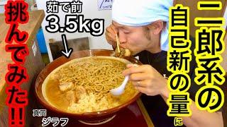 【大食い】二郎系ラーメンで過去最大の麺量に挑んでみた‼️【MAX鈴木】【マックス鈴木】【Max Suzuki】【チャレンジ】 thumbnail