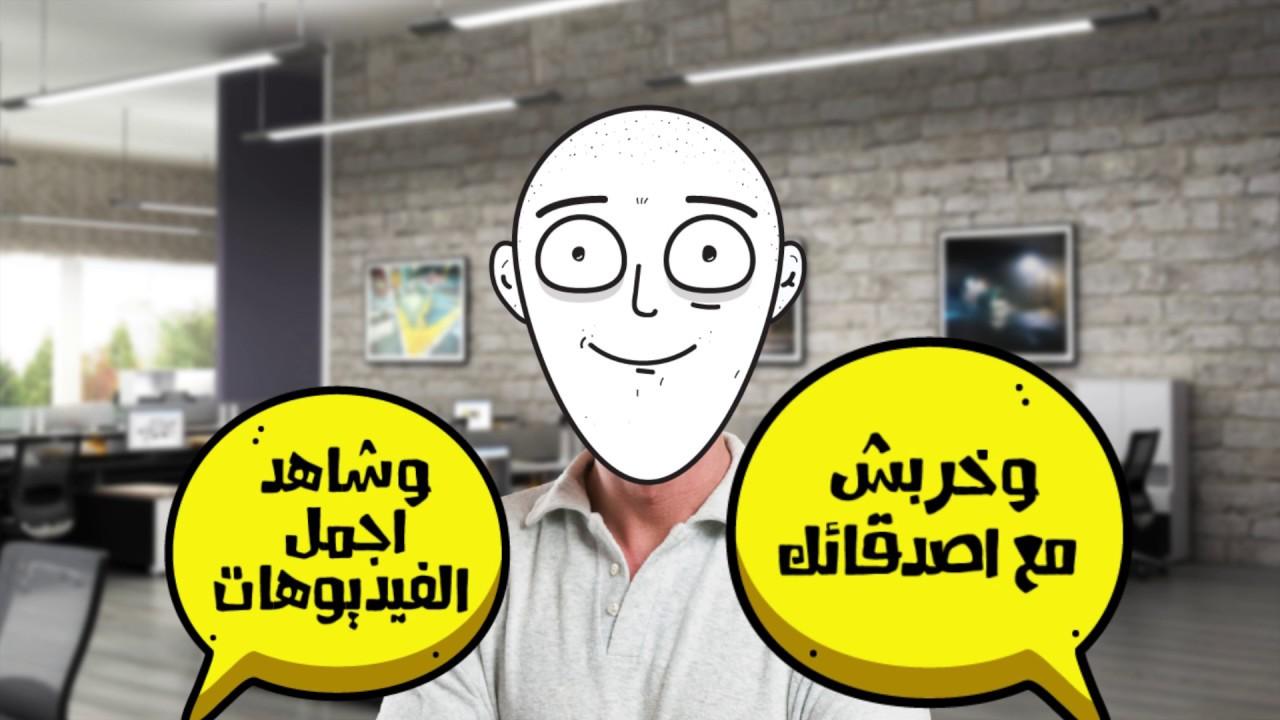 شاركنا الضحك على تطبيق خرابيش!